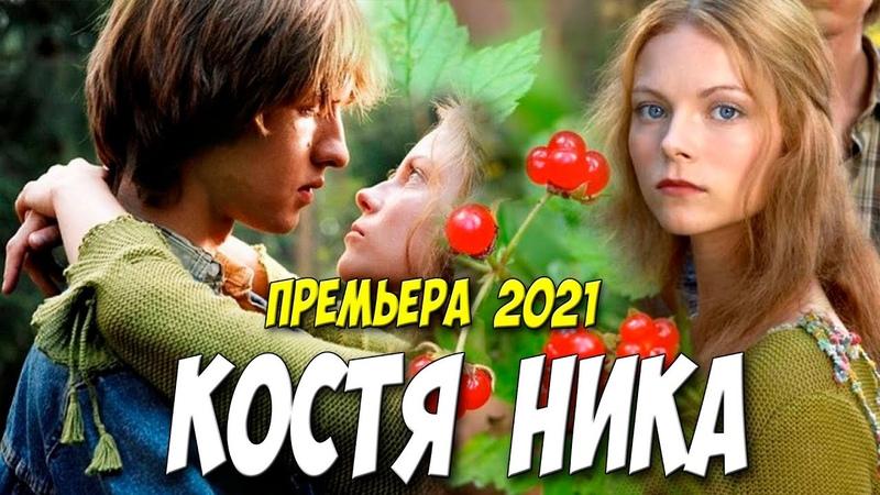 Фильм 2021 про первую любовь КОСТЯ НИКА ^^ Тысяча соблазнов ^^ Русские мелодрамы 2021 новинки HD