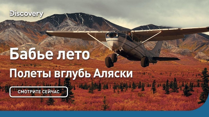 Бабье лето Полеты вглубь Аляски Discovery
