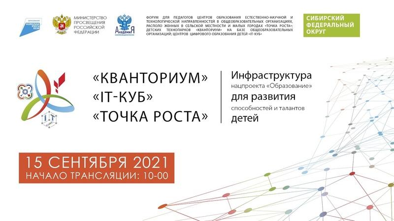 Форум для педагогов центров Точка роста IT куб Кванториум Сибирского федерального округа