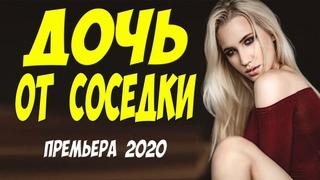 Отцовский фильм 2020 - ДОЧЬ ОТ СОСЕДКИ - Русские мелодармы 2020 новинки HD 1080P