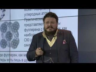 Валерий Смирнов. Фуллерен С60 перспективы применения в медицине