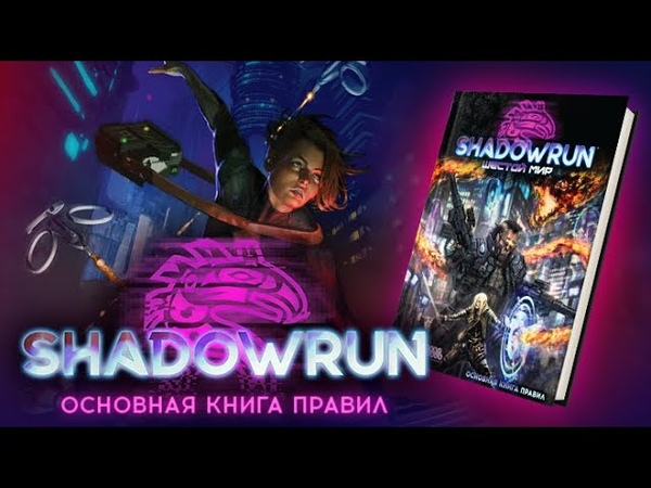 Shadowrun Шестой Мир Основная книга правил трейлер