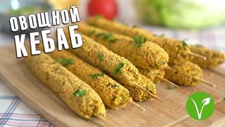 Невероятный овощной кебаб (веган)