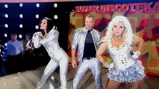 Super Discoteka 80  Новогодняя Дискотека 80-х