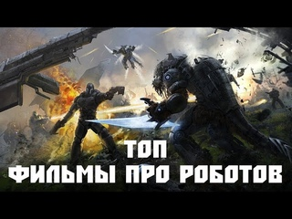 ТОП-14 ЛУЧШИХ ФИЛЬМОВ ПРО РОБОТОВ ПОСЛЕДНИХ ЛЕТ   КиноРейтинг