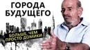 Города будущего, как автономные системы - Жак Фреско - Проект Венера