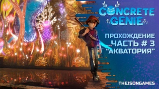 Concrete Genie / Городские духи ➤ Прохождение #3 ➤ Акватория ◉ PS5