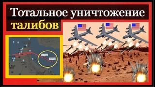 Срочно! Американские стратегические бомбардировщики B-52 летят бомбить Афганистан