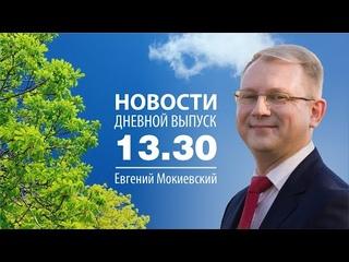 Новости 26/05/21 в 13:30