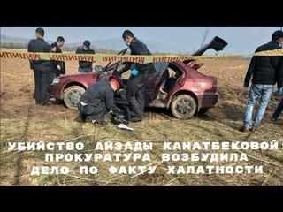Убийство Айзады Канатбековой: наказаны 44 сотрудника  милиции ряд начальников уволен