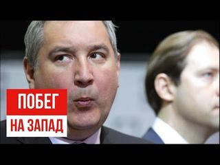 Рогозин пытается сбежать во Францию, В России растет государственное давление на историков