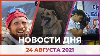 Новости Уфы и Башкирии :прошел Уральские горы, приют «Добрые руки»,закрыли центр единоборств