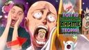 ТОП 10 шокирующих аниме теорий, над которыми вы не сможете не смеяться!