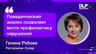 Форум DLP+   Галина Рябова: Поведенческий анализ позволяет вести профилактику нарушений   BIS TV