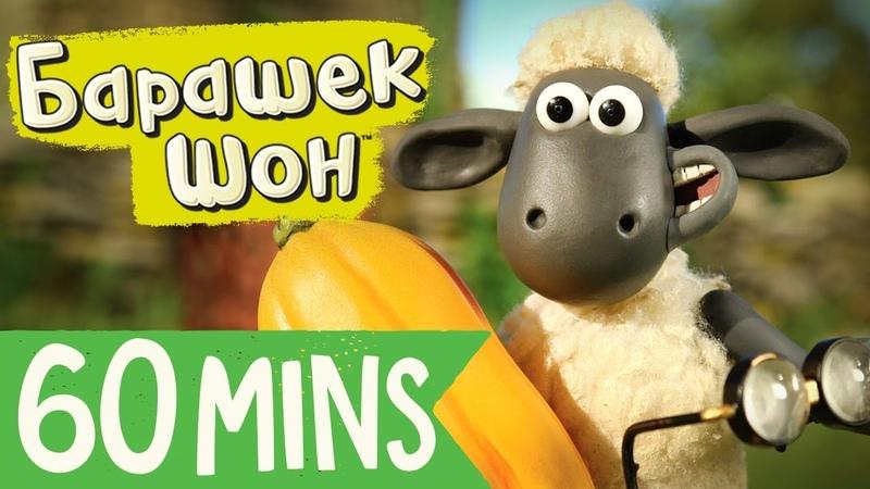 Эпизоды 1 10 сборник S2 Барашек Шон Shaun the Sheep S2 Compilation