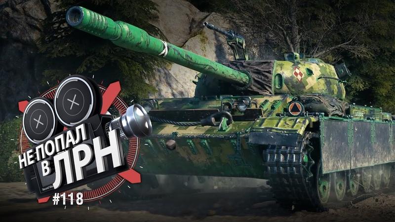 НЕ ПОПАЛ В ЛРН №118 Потерялся танк что делать