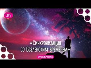 """День Без Времени. Медитация """"Синхронизация со Вселенским временем"""" с Ольгой Поль"""