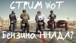 СТРИМ WoT: Неспеша ФАРМИМ БЕНЗИН - смотр летнего ивента