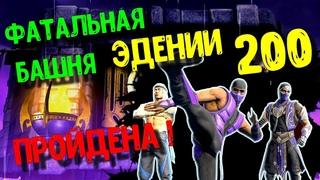 ФАТАЛЬНАЯ БАШНЯ ЭДЕНИИ Mortal Kombat mobile /финал эденийской башни фатально 200 бой боссы мк мобайл
