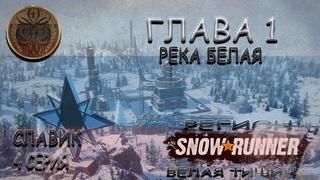 Белая тишина 4 серия Славик прохождение от автора региона река белая snowrunner 1 глава