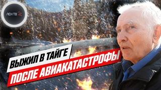 Единственный выживший в Тайге после авиакатастрофы с Ил-18