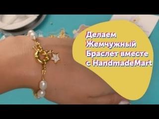 Браслет их жемчужных бусин шпрингельного замка и звездочки от HandmadeMart