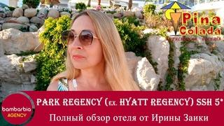Египет-2021. Хаята больше нет! Park Regency (ex Hyatt Regency) Sharm El Sheikh 5*.  Всё ли хорошо?