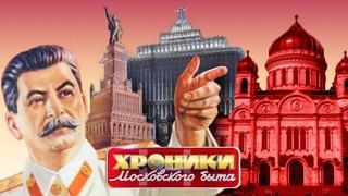 Архитектор Сталин. Хроники московского быта | Центральное телевидение