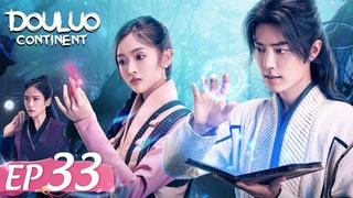 ENG SUB [Douluo Continent 斗罗大陆] EP33 | Starring: Xiao Zhan Wu Xuanyi