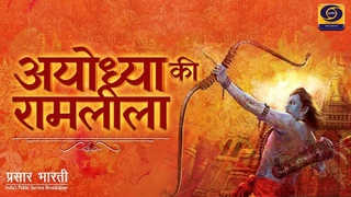 LIVE - Ayodhya Ki Ram Leela from Ayodhya : Day 04 | 09th October 2021