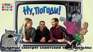 Испанцы смотрят советские мультфильмы - Dos españoles ven dibujos animados de URSS