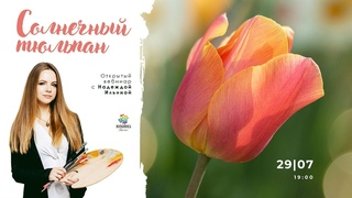 "Открытый мастер-класс ""Солнечный тюльпан"", Надежда Ильина"