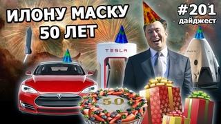 #201 - Panasonic продал все акции Tesla, Starship запустят в июле, Илону Маску исполнилось 50