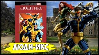 Супергерои MARVEL. Официальная коллекция #7 - Люди Икс