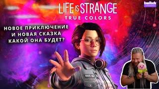 Новое приключение. Новая сказка. Ч.2 #lifeisstrange3 #lis
