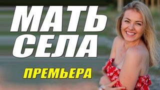 Спелая мелодрама!! - МАТЬ СЕЛА - Русские мелодрамы новинки ОНЛАЙН.