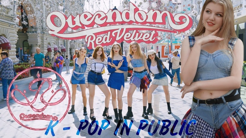 KPOP IN PUBLIC RUSSIA RED VELVET '레드벨벳' QUEENDOM by Q WIN 큐윈 Dance Cover One Take