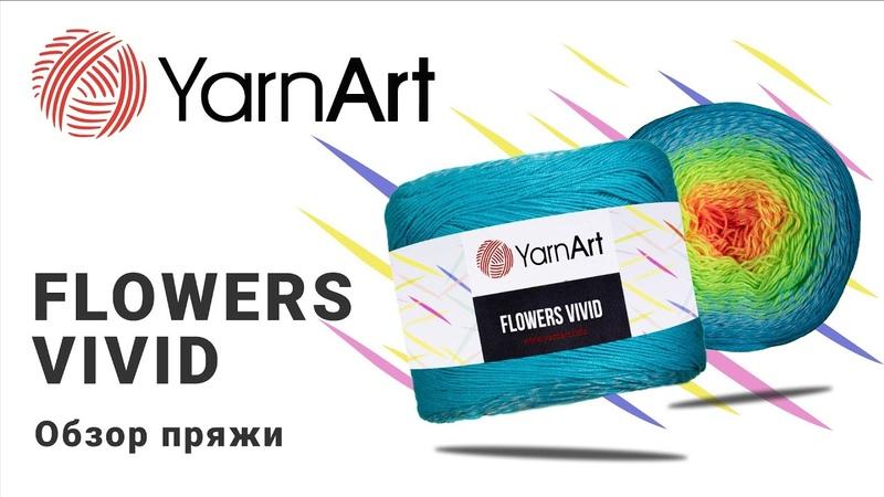 Flowers Vivid YarnArt Неоновая пряжа для шалей