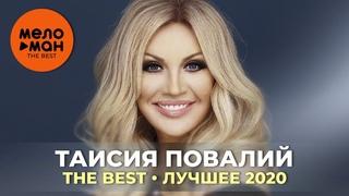 Таисия Повалий - The Best - Лучшее 2020