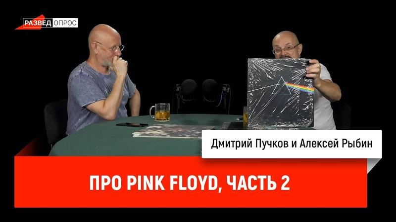 Алексей Рыбин про Pink Floyd часть 2