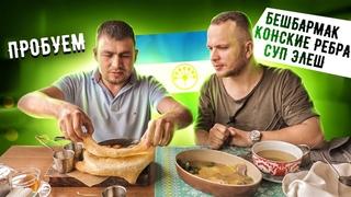 Башкирская кухня! Пробую Конские ребра, Бешбармак и другие деликатесы!