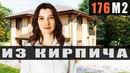 ПРОЕКТ КИРПИЧНОГО ДОМА 176 м2 в Москве. Почему люди меняют ГАЗОБЕТОН на КИРПИЧ