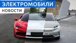 Бюджетная Tesla, новый гибридный Ferrari, рестайлинговый Xpeng G3, солнечный электромобиль Sono Sion