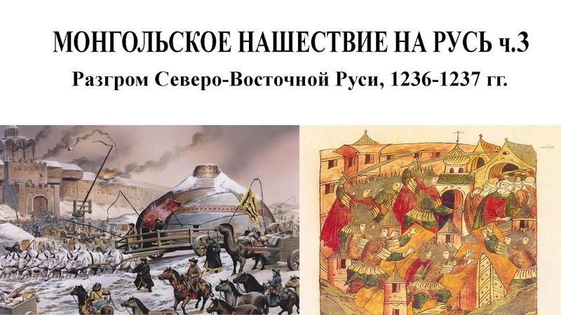 Монгольское нашествие на Русь ч 3 Разгром Северо Восточной Руси