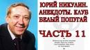 ЮРИЙ НИКУЛИН, АНЕКДОТЫ, КЛУБ БЕЛЫЙ ПОПУГАЙ ЧАСТЬ 11