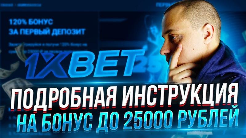 😱 Как в 1хбет бонусы при регистрации получить до 25000 рублей