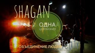 """SHAGAN и Объединение людей """"teatr"""" / Музыкальный перформанс """"Одна церемония"""""""