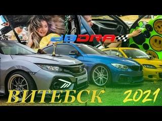 ВИТЕБСК DB DRAG 2021