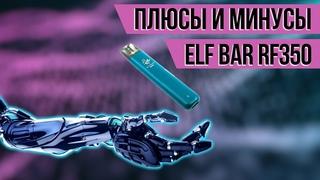Плюсы и минусы RF350   Почему стоить взять Elf Bar RF350