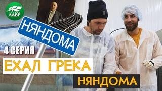 Мамонтов, Кекушев, Штраус и бабка Машка